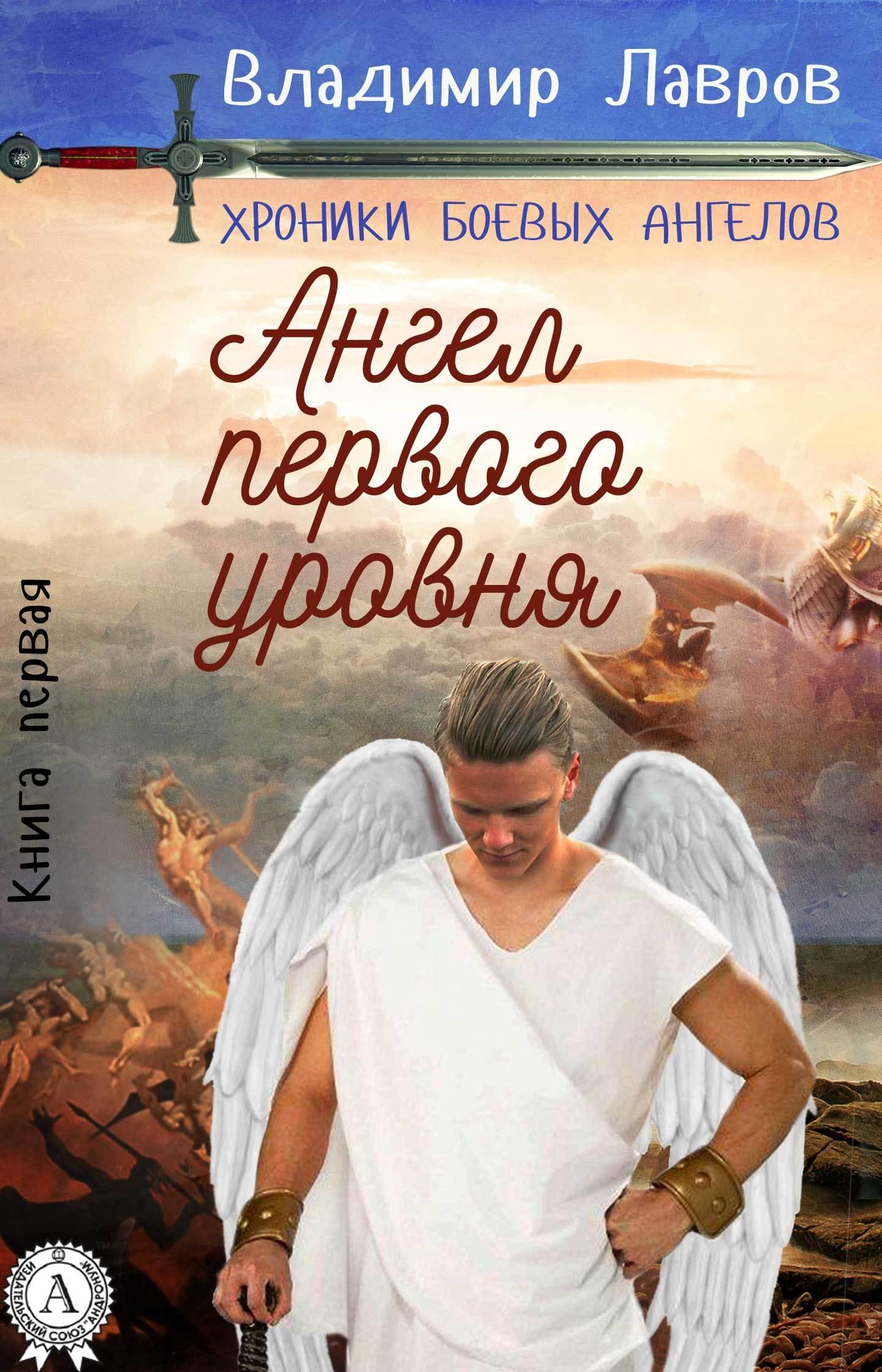 Владимир Лавров Книга первая. Ангел первого уровня владимир черноусов ангел в