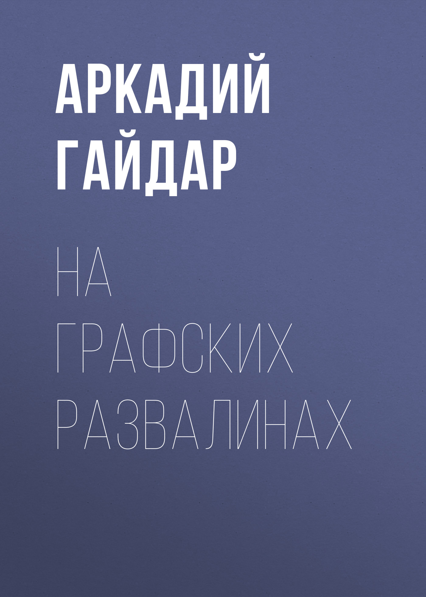 Аркадий Гайдар На графских развалинах вячеслав жуков на графских развалинах