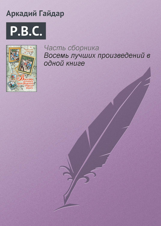 Аркадий Гайдар Р...