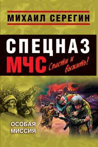 Михаил Серегин Седьмая версия
