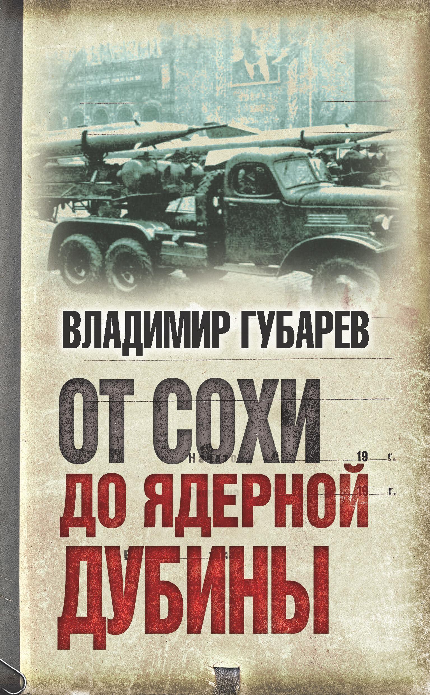 Владимир Губарев От сохи до ядерной дубины от сохи до ядерной дубины