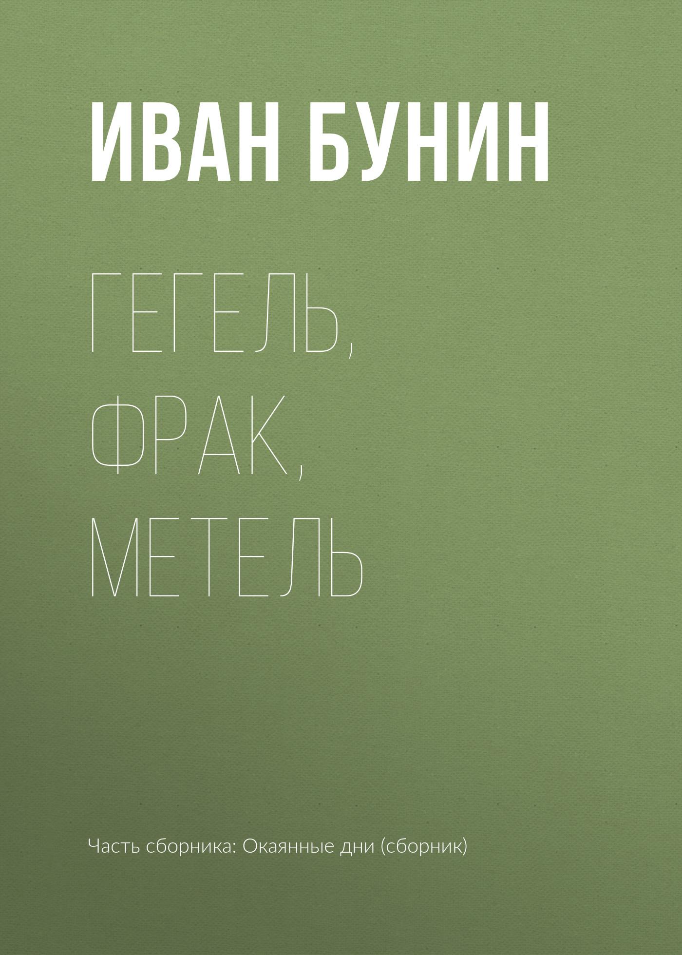 Иван Бунин Гегель, фрак, метель иван шипнигов нефть метель и другие веселые боги сборник