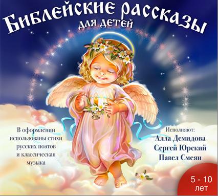 Платон Воздвиженский Библейские рассказы для детей вся эта суета спектакль народной артистки россии юлии рутберг