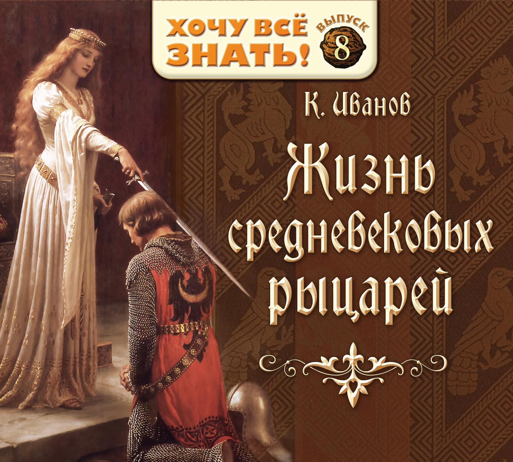 Константин Иванов Жизнь средневековых рыцарей отсутствует крестовые походы