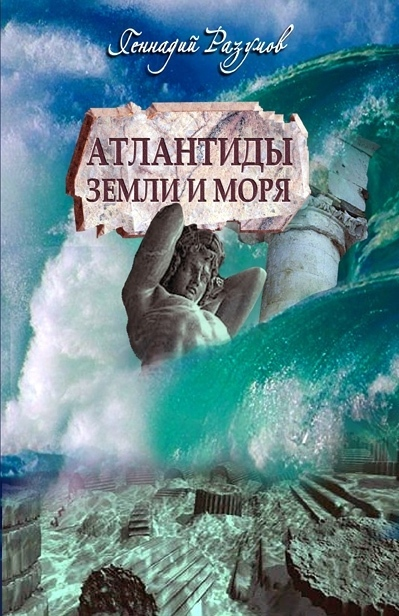 Геннадий Разумов Атлантиды земли и морей геннадий разумов космический маяк