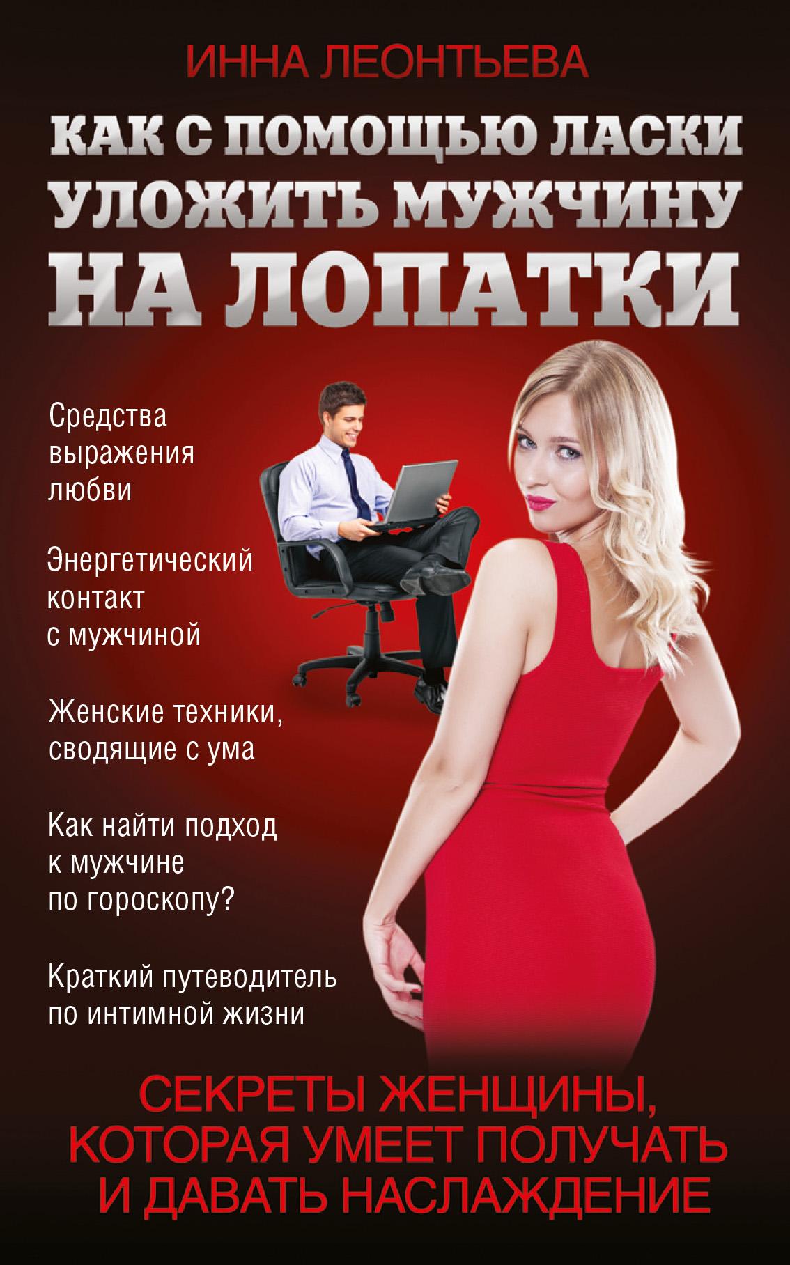 Инна Леонтьева Как с помощью ласки уложить мужчину на лопатки леонтьева инна русскийпикап как с помощью ласки уложить мужчину на лопатки