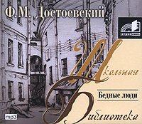 купить Федор Достоевский Бедные люди по цене 119 рублей