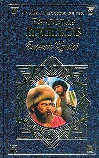 Вячеслав Шишков Емельян Пугачев, т.1
