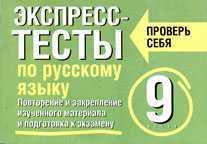 Е. С. Симакова Экспресс-тесты по русскому языку. Повторение и закрепление изученного материала. 9 класс