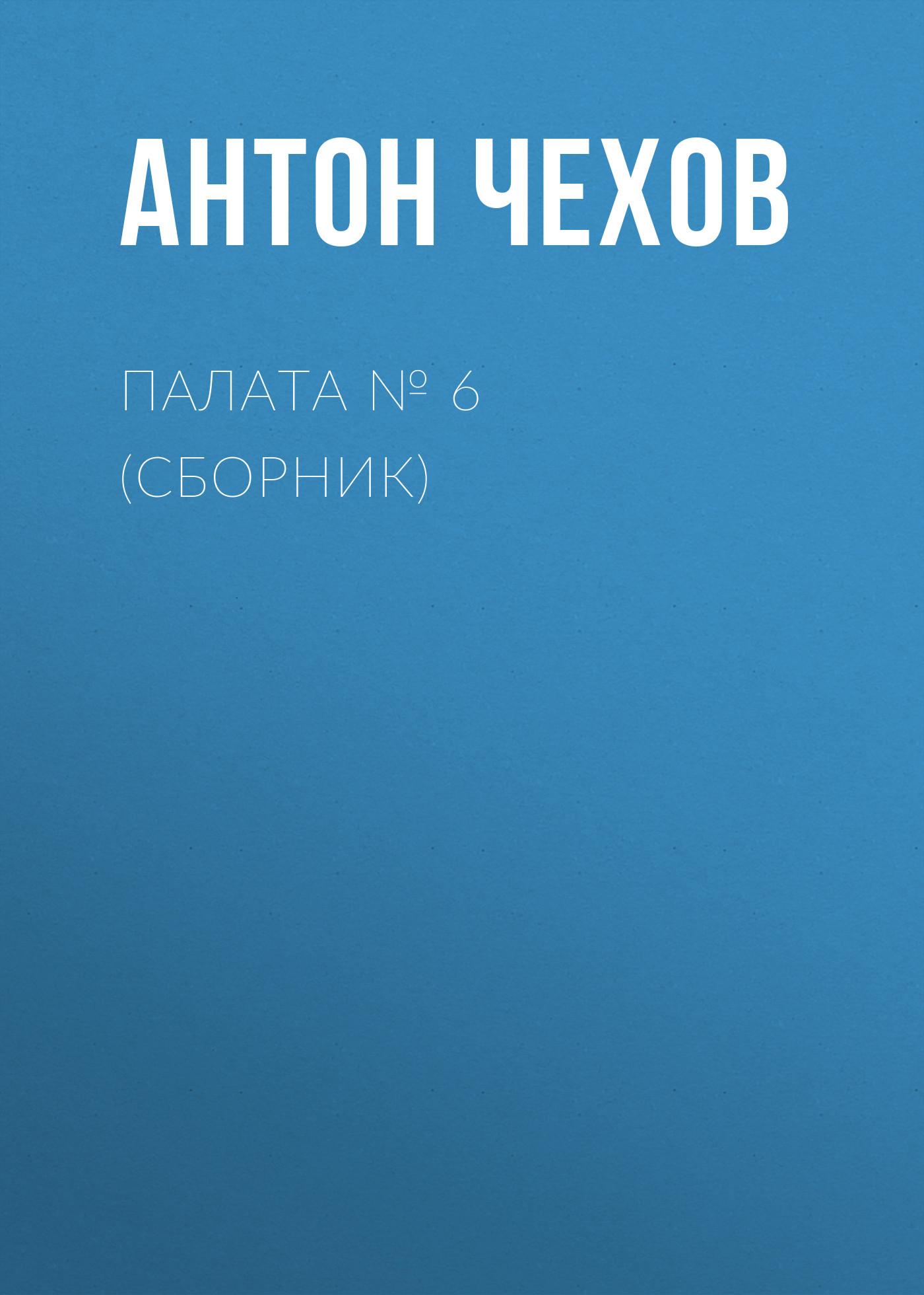 Антон Чехов Палата № 6 (Сборник) чехов а палата 6
