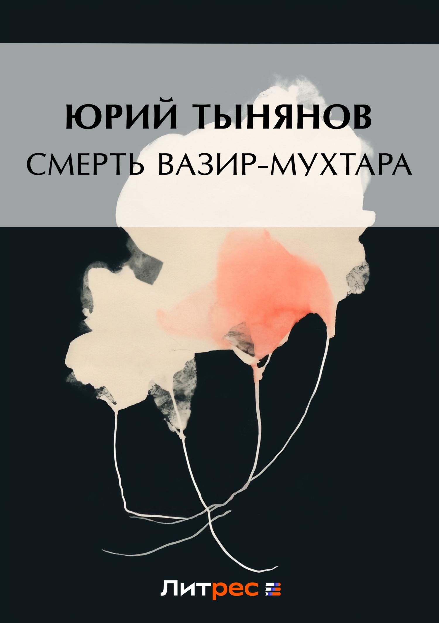 Юрий Тынянов Смерть Вазир-Мухтара юрий тынянов смерть вазир мухтара