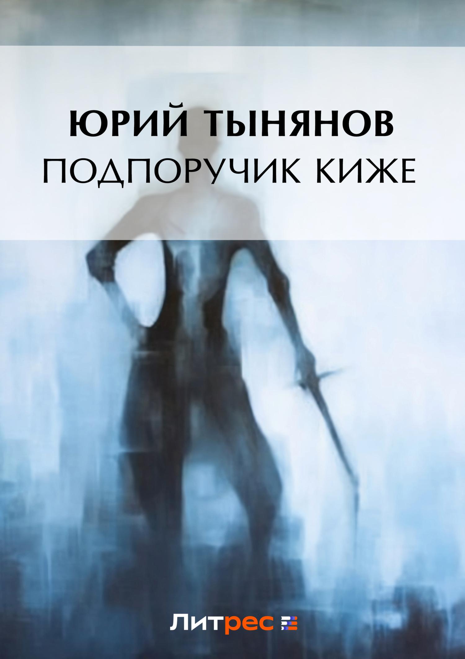 Юрий Тынянов Подпоручик Киже мне снился сон