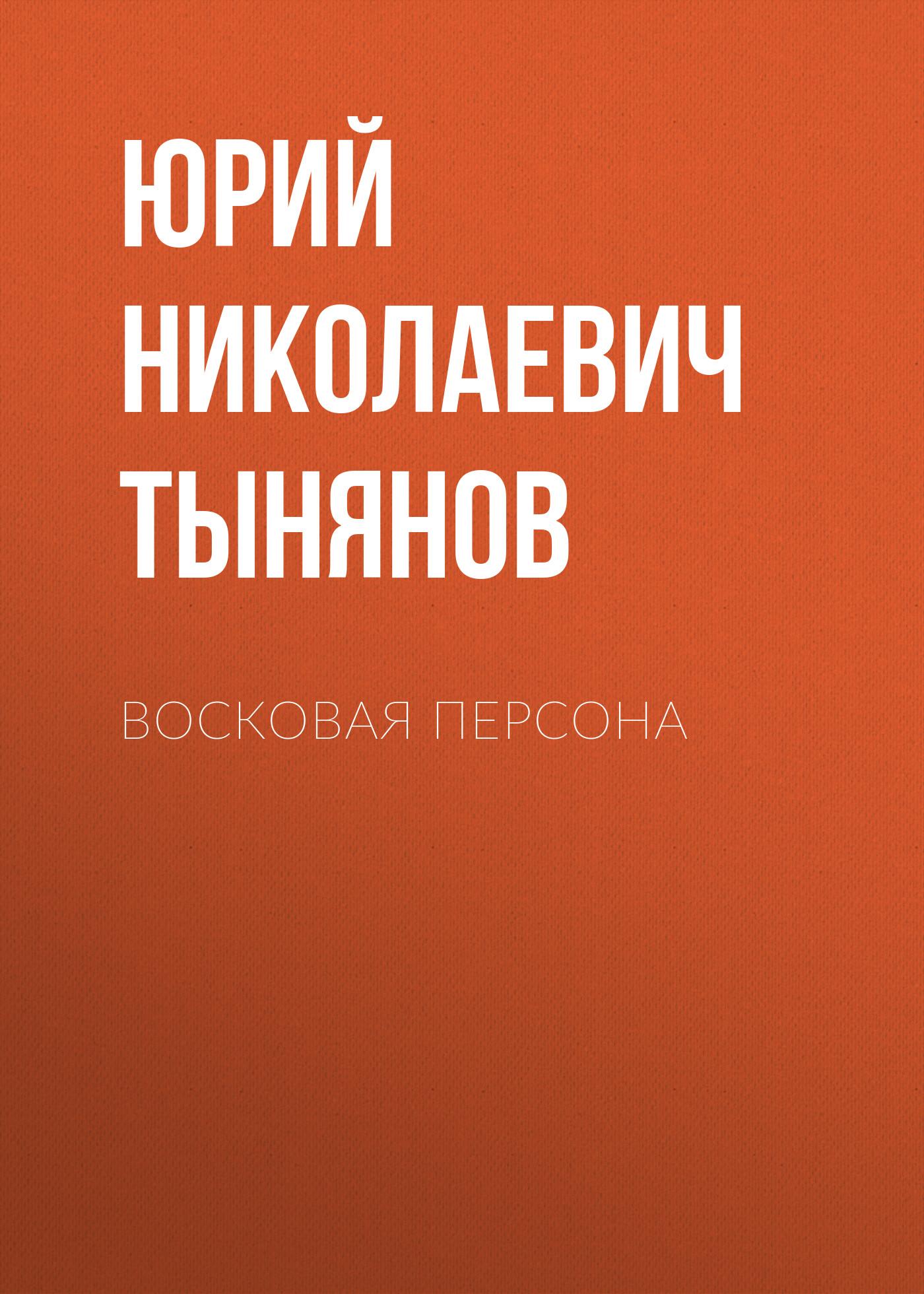 Юрий Тынянов Восковая персона юрий яковлевич соловьев воспоминания дипломата