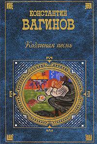 Константин Вагинов Козлиная песнь (сборник) вагинов к козлиная песнь