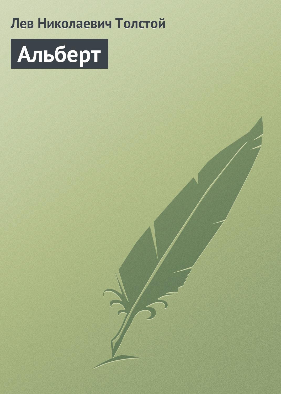 Лев Толстой Альберт абрамов и как это было