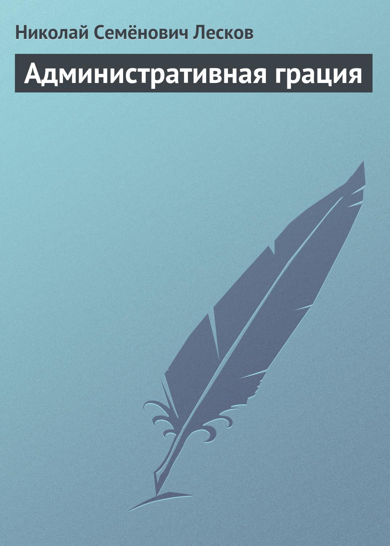 Николай Лесков Административная грация николай лесков повесть о богоугодном дровоколе