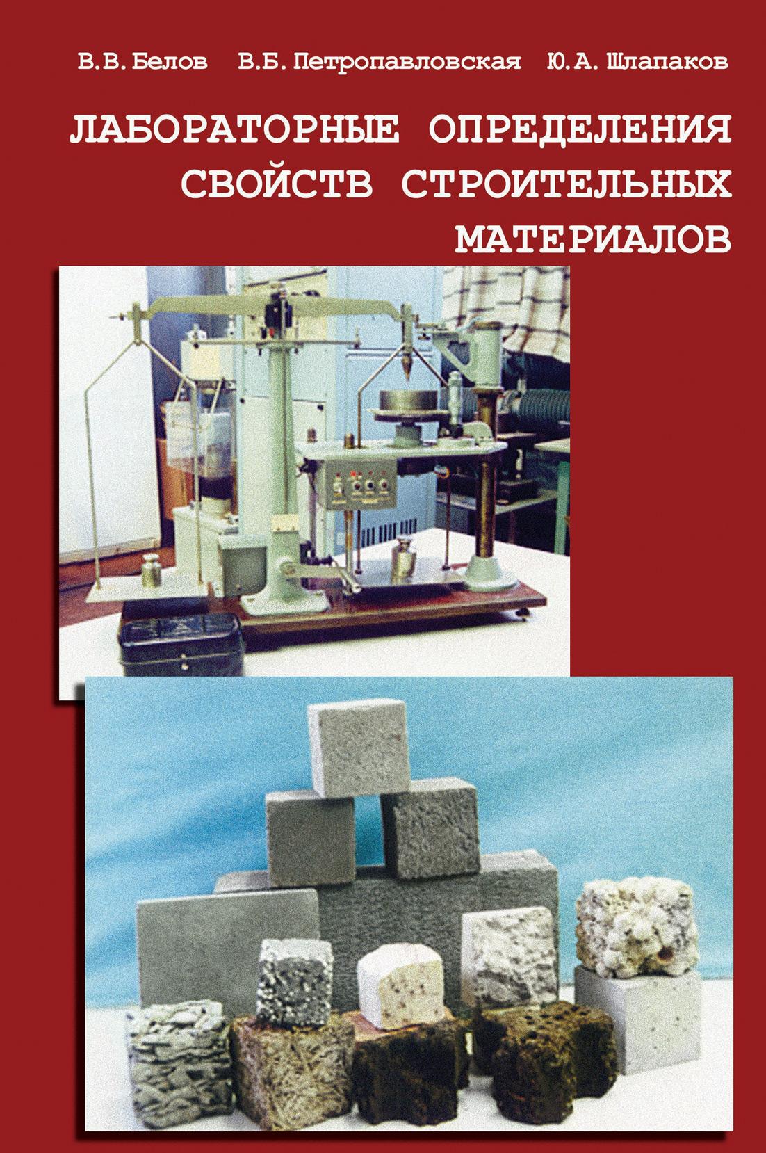 В. Б. Петропавловская Лабораторные определения свойств строительных материалов