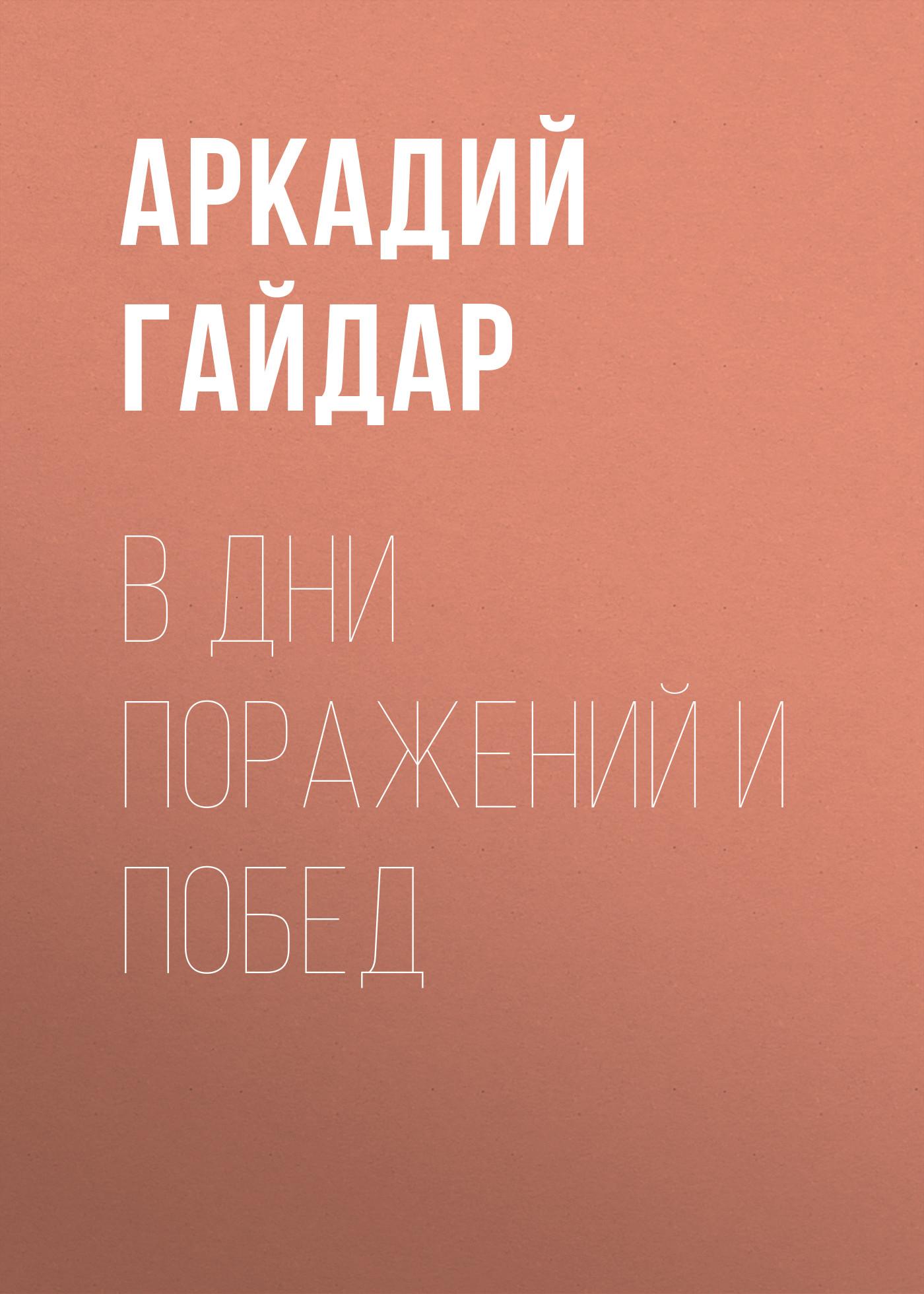 Аркадий Гайдар В дни поражений и побед
