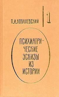 Павел Ковалевский Психиатрические эскизы из истории. Том 1 стоимость