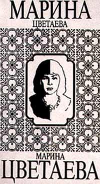 Марина Цветаева Пьеса о Мэри