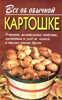 Иван Дубровин Все об обычной картошке цена и фото