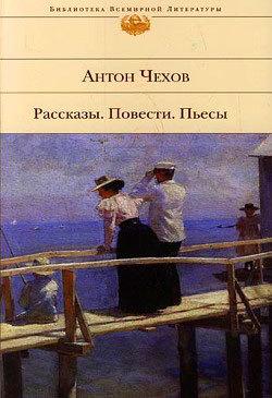 Антон Чехов Лишние люди цена