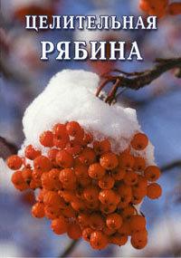 Иван Дубровин Целительная рябина иван дубровин целительная магия чая
