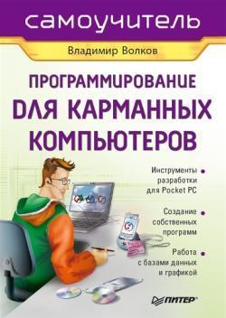 Владимир Волков Программирование для карманных компьютеров