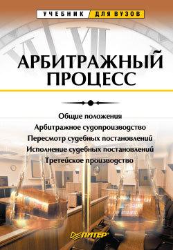 Ягфар Фархтдинов Арбитражный процесс. Учебник для вузов арбитражный процесс