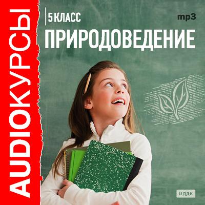 Беляева-Чернышова Е. Н. 5 класс. Природоведение