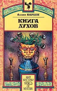 Аллан Кардек Книга Духов. Основы спиритического учения