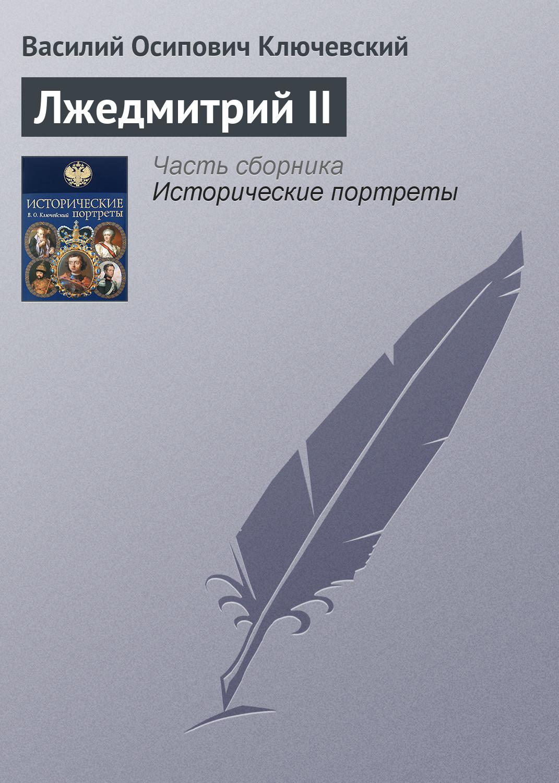 Василий Осипович Ключевский Лжедмитрий II тарифный план