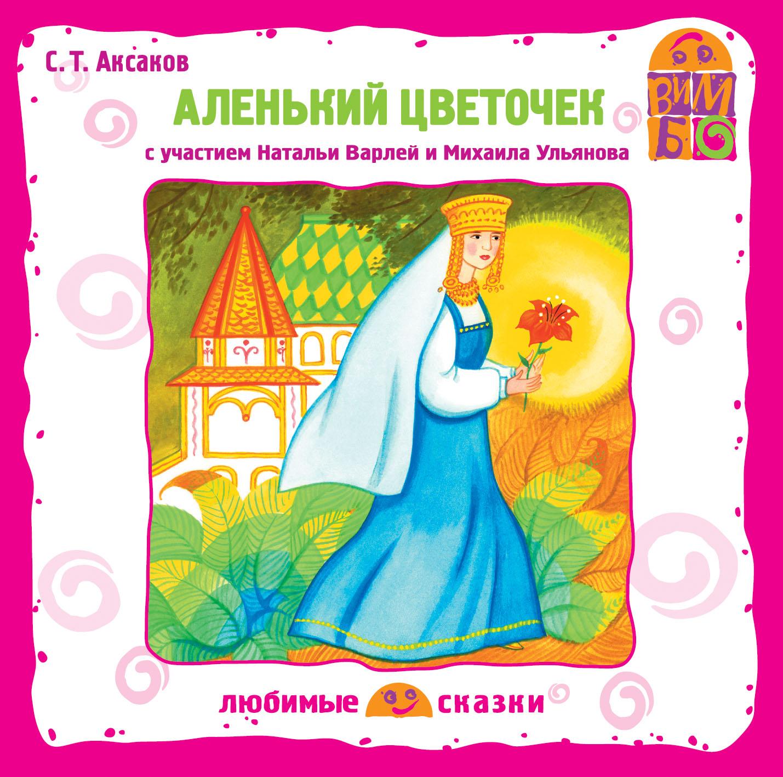 Сергей Аксаков Аленький цветочек (спектакль)