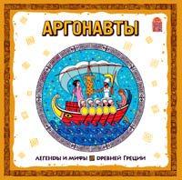 Отсутствует Легенды и мифы Древней Греции. Аргонавты. Аудиоспектакль путешествие ясона за золотым руном
