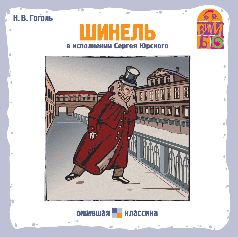 Николай Гоголь Шинель николай вейков портрет