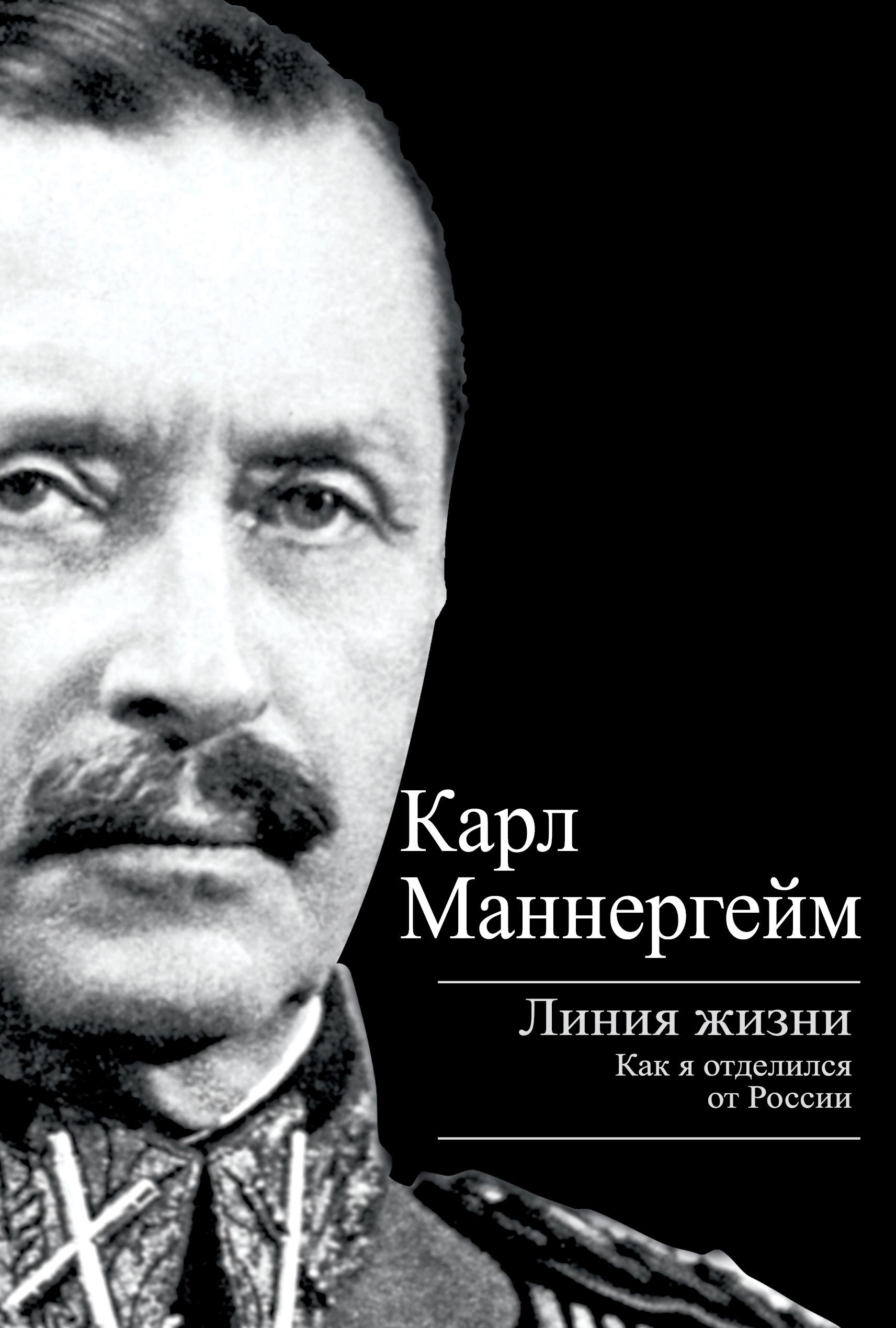 Карл Густав Маннергейм Линия жизни. Как я отделился от России в н барышников вступление финляндии во вторую мировую войну 1940 1941 гг
