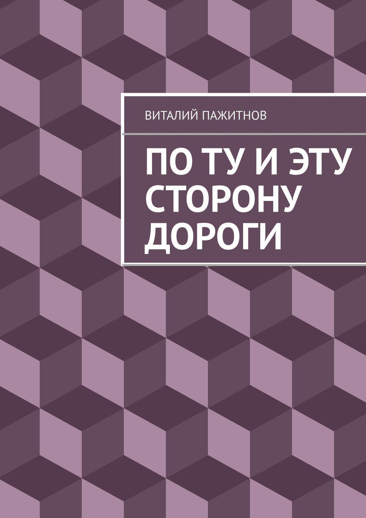 все цены на Виталий Владиславович Пажитнов Поту иэту сторону дороги, инаводе– круги, круги… онлайн