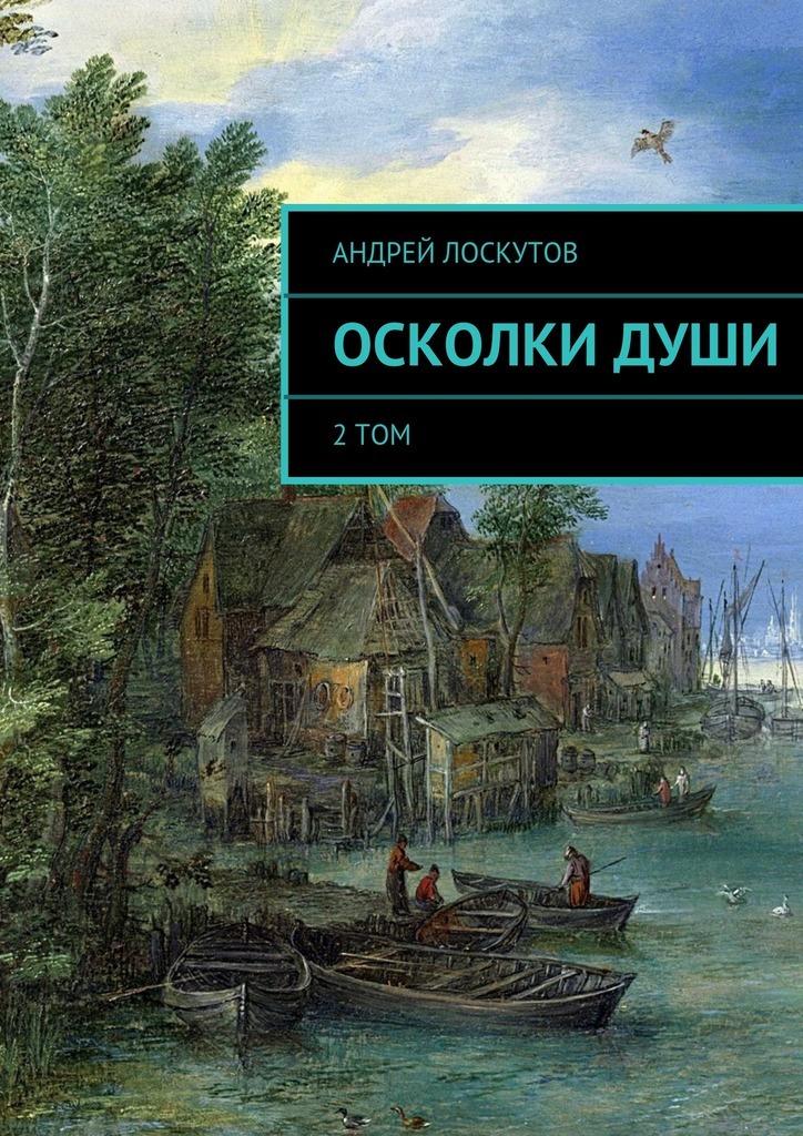 Андрей Лоскутов Осколкидуши андрей лоскутов безликий колдун
