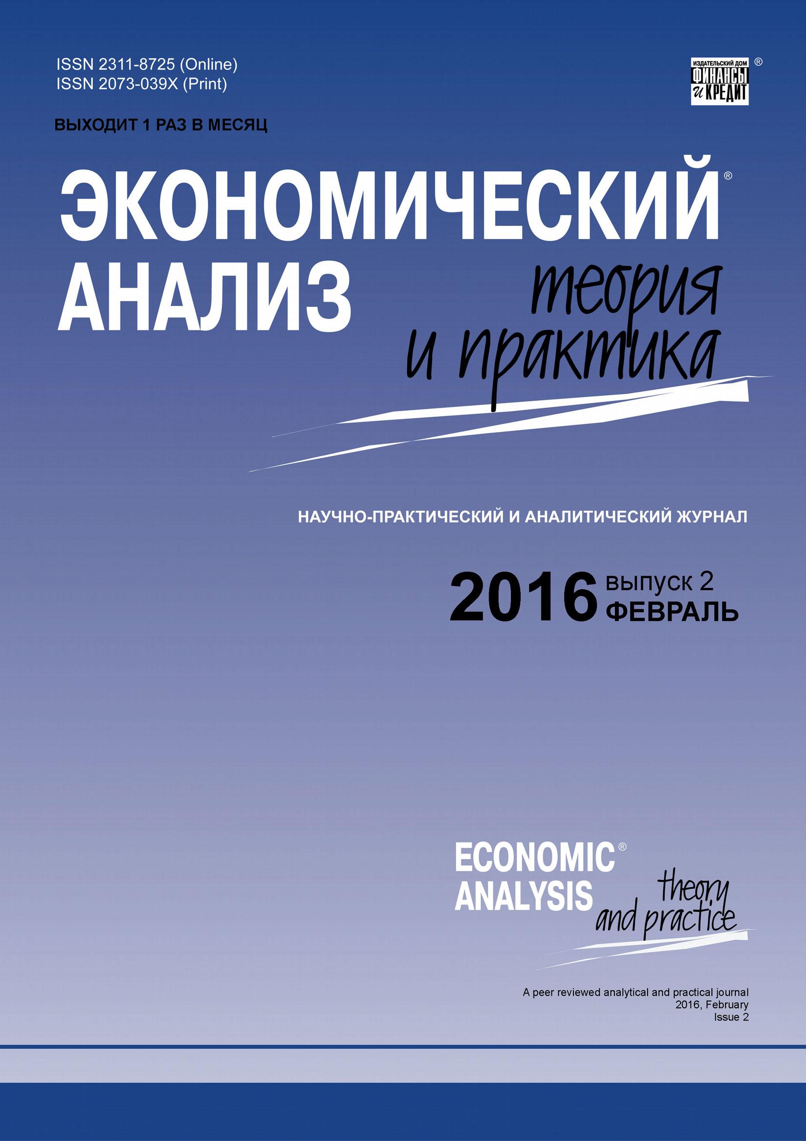 Отсутствует Экономический анализ: теория и практика № 2 (449) 2016 п в трунин нестандартные меры монетарной политики международный опыт и российская практика