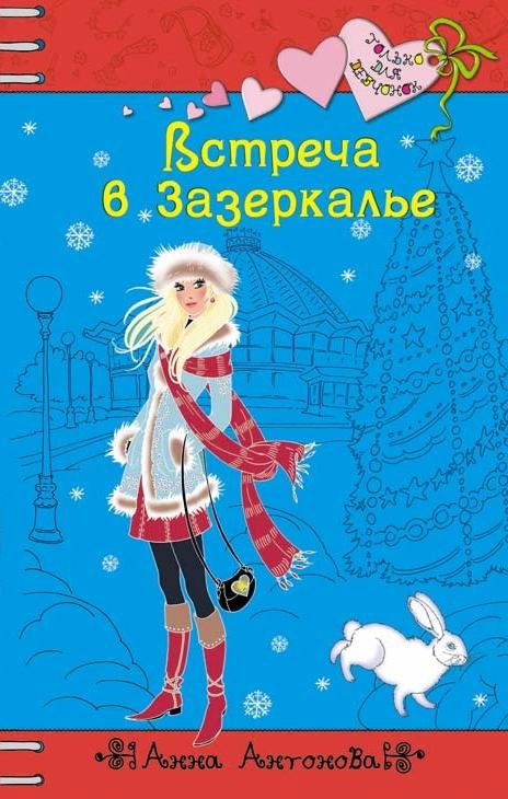 Анна Антонова Встреча в Зазеркалье стиляжные танцы