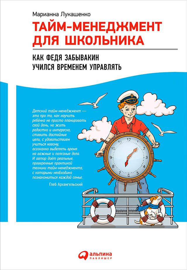 М. А. Лукашенко Тайм-менеджмент для школьника. Как Федя Забывакин учился временем управлять афанасьева м афанасьев а тайм менеджмент для детей мечтай и действуй