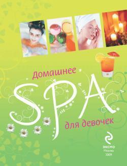 Елена Усачева Домашнее SPA для девочек