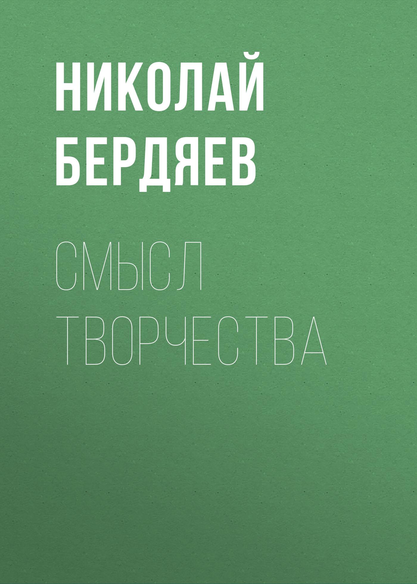 Николай Бердяев Смысл творчества н а бердяев философия свободы смысл творчества опыт оправдания человека