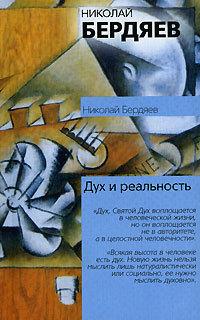 Николай Бердяев Дух и реальность