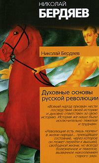 Николай Бердяев Духовные основы русской революции