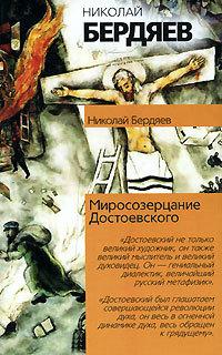 Миросозерцание Достоевского – Николай Бердяев
