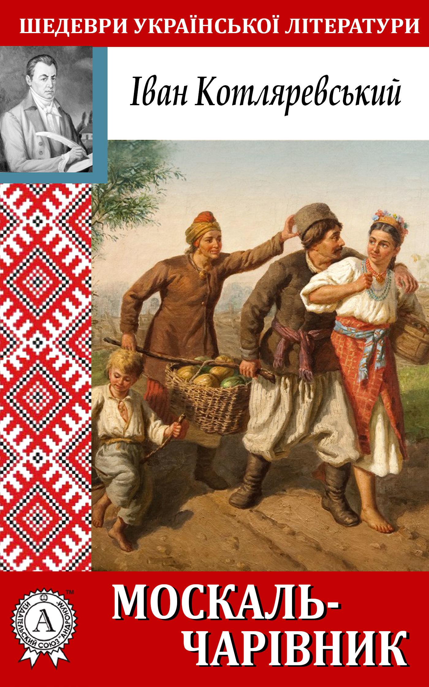 Іван Котляревський Москаль-чарівник іван петрович котляревський енеїда