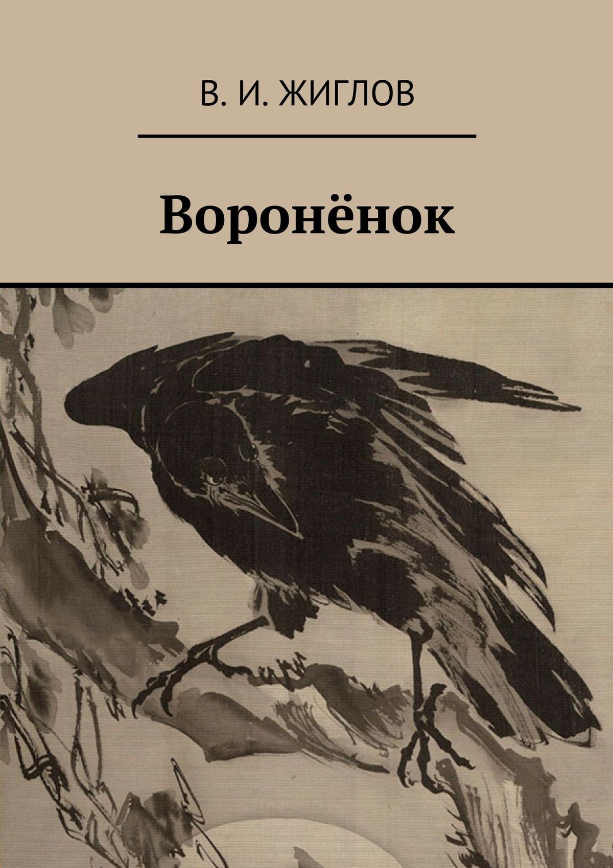 В. И. Жиглов Воронёнок в и жиглов женский портрет xv xxвв составительв и жиглов