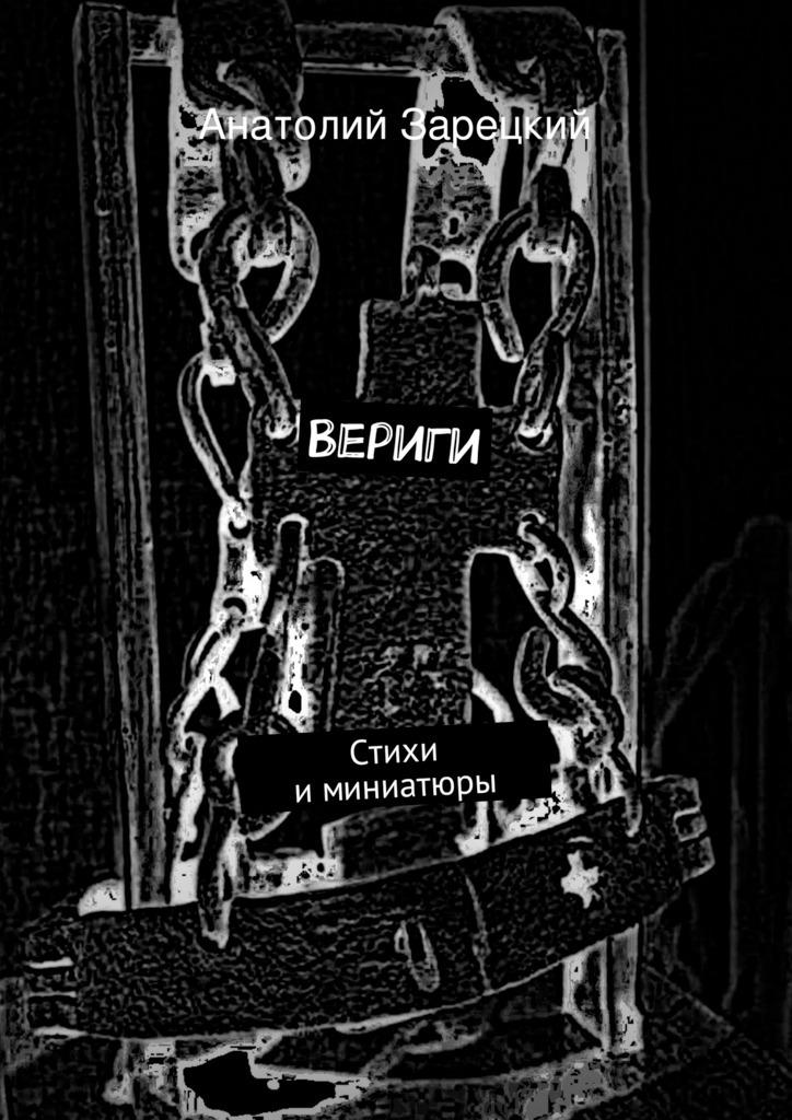 Анатолий Зарецкий Вериги анатолий зарецкий вериги