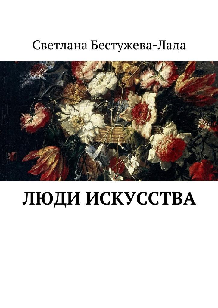 Светлана Игоревна Бестужева-Лада Люди искусства шахматы 15 1977